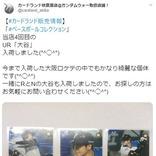 【1枚18万円!?】激レア大谷翔平のカード買って遊んでみた