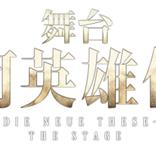 舞台『銀河英雄伝説 Die Neue These~第三章 嵐の前~』永田聖一朗らのソロビジュアル解禁!