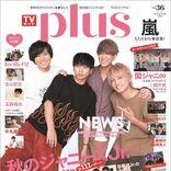 「TVガイドPLUS」最新号、結成16周年のNEWSが表紙