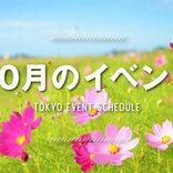 2019年10月東京イベントまとめ!「北海道フェア」や「肉フェス」などおすすめイベントをご紹介