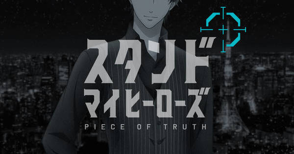 スタンドマイヒーローズ  PIECE OF TRUTH