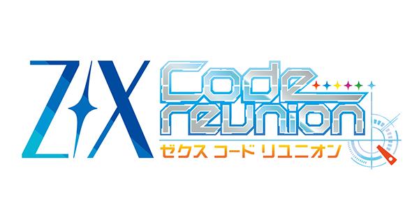 Z/X Code reunion (ゼクス コード リユニオン)