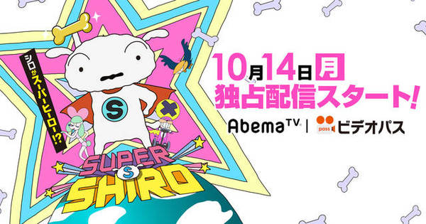 SUPER SHIRO(スーパーシロ)