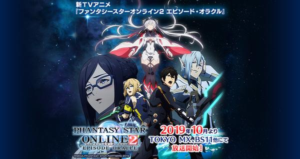 ファンタシースターオンライン2 エピソード・オラクル