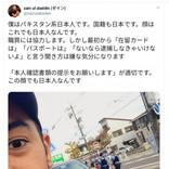 「この顔でも日本人なんです」 パキスタン系日本人に対する警察官の無礼な職務質問がTwitter上で話題に