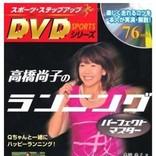 【9月30日は何の日…!?】高橋尚子さんが女子マラソンの歴史を変えた日!
