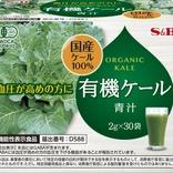 有機JAS認定、国産ケール100%の青汁で健康・美容習慣を!