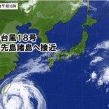強い台風18号 夜に先島諸島に接近
