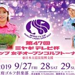 """東北でも""""しぶこフィーバー""""に期待! 女子ゴルフ『ミヤギテレビ杯』が27日開幕"""