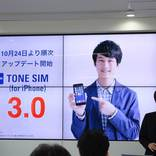 iPhoneによる子供の見守りとシニア世代向けライフログ機能を提供 トーンモバイルが「TONE SIM(for iPhone)」アップデートを発表