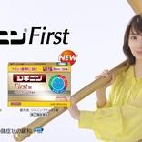 女優・波瑠がジキニンファーストシリーズ新CMに出演!巨大ハンマーを振り下ろす演技に注目!