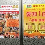 日本一おかわりしたくなるビジホの「朝食バイキング」に行ってみた結果 → ご飯よりも大切なモノを教わった話 / 中区『名古屋クラウンホテル』