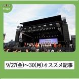 【ニュースを振り返り】9/27(金)~30(月)のオススメ舞台・クラシック記事