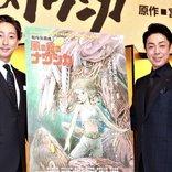 『風の谷のナウシカ』が歌舞伎に!ナウシカ役の尾上菊之助「武者震いしています」