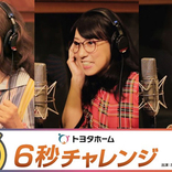 TARAKOら人気声優陣が「6秒チャレンジ」に四苦八苦!
