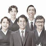 藤木直人、ソニン生瀬勝久らが満面の笑み KERA CROSS『グッドバイ』ビジュアル公開
