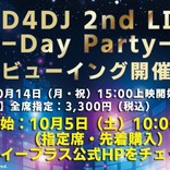 『D4DJ 2nd LIVE-Day Party-』ライブビューイング開催決定!『D4DJ D4 FES. -Departure-』出演者発も発表