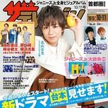 北山宏光(Kis-My-Ft2)が表紙『週刊ザテレビジョン』、ジャニーズ情報が目白押し