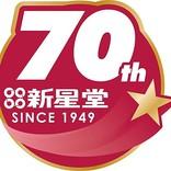 新星堂70周年企画ライブ、ニューミュージック代表するアーティスト招いて5夜連続開催
