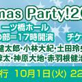 伊東健人、仲村宗悟、中島ヨシキら人気男性声優が多数出演! 『ボイスガレッジ X'mas Party!2019 ~Side Boys~』