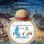 『ONE PIECE』参加型マルチエンディングRPGイベント「ピーストレイル~冒険者と奇跡の泉~」再演決定♪