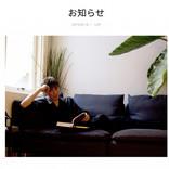 「あれはフェイクニュースです」 成宮寛貴さんが「相棒」出演と芸能界復帰報道を否定