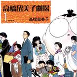 思い入れの強い高橋留美子の作品、テーマソングに皆で投票しよう!「全るーみっくアニメ大投票」が開催