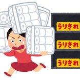 1位は「ティッシュ・トイレットペーパー」 消費増税前日に買いだめや駆け込みを意識して購入した商品ランキング