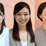 三谷紬アナ、住田紗里アナ、下平さやかアナが日替わりMC