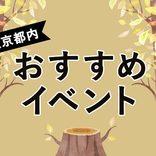 今週末に行ける東京都内イベント7選!「北海道フェア」や「大つけ麺博」に注目(2019年10月5日~6日)