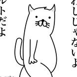 「仕事してくれ…」 小太り猫の『ぼやき』が秀逸と話題