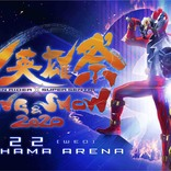 「スーパーヒーロー×音楽」夢の祭典『超英雄祭』2020年1月に横浜アリーナで開催決定!