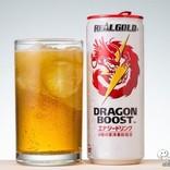 東洋の力を得てパワーアップした『リアルゴールド ドラゴンブースト』は意外に飲みやすいエナドリ!