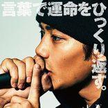 【動画インタビュー】優希美青がラップを勉強⁉ 音楽活動と映画製作の違いを語るANARCHY‼/映画『WALKING MAN』