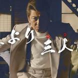 哀川翔が小沢仁志・白竜・大倉孝二・一ノ瀬ワタルらとバトル&一世風靡ダンスを披露! 三池崇史監督『三人の復讐者』が公開に