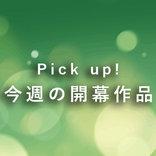 【10月8日~10月14日】ピックアップ!今週の開幕公演