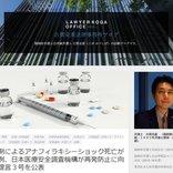 注射剤によるアナフィラキシーショック死亡が12例、日本医療安全調査機構が再発防止に向けた提言3号を公表(古賀克重法律事務所ブログ)