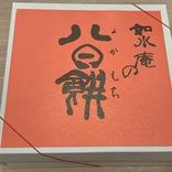 【8日限定】毎月8日にしか出会えない超レアなお餅『八日餅(よかもち)』を食べてみた! 博多駅前「如水庵」