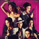 AKB48グループが博多で『仁義なき戦い』!横山由依&岡田奈々らの男姿を公開
