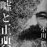 【今週はこれを読め! SF編】著者初の短篇集。文化と歴史への洞察と、卓越した構成力、語りの技巧。