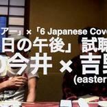 LEO今井×吉野寿 (eastern youth)『夏の日の午後』試聴対談動画を公開