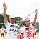 浜田組vs松本組、勝つのはどっち?『リンカーン大運動会』で54名の芸人が白熱バトル