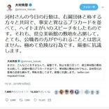 大村秀章知事が河村たかし市長の座り込みに厳重抗議 香山リカさん「大村知事のまっとうな感覚と知性と人間性に心から敬意を表します」