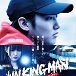 野村周平、渾身のラップを初解禁『WALKING MAN』本編&メイキング到着