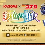 もう食べないなんて言わせない!「カゴメ」×「名探偵コナン」本気のコラボで日本の朝食に革命を起こす!