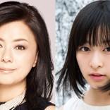 窪田正孝主演・2020年朝ドラ『エール』、二階堂ふみの母に薬師丸ひろ子