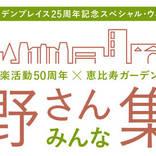 細野晴臣の音楽活動50周年を祝うイベント、Day4追加席販売が決定!
