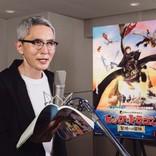 松重豊、最凶のドラゴンハンターに 『ヒックとドラゴン』新作でアニメ初の悪役挑戦