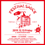 新イベント『FESTIVAL SAUCE』開催決定 第1弾出演者発表で石野卓球、DJ HASEBE、Licaxxxら