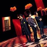 UNISON SQUARE GARDEN、初のストリーミング配信開始 新曲「Phantom Joke」MVフルサイズ限定公開も